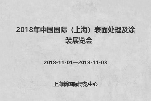 2018年中国国际(上海)表面处理及涂装展览会