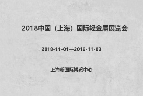 2018中国(上海)国际轻金属展览会