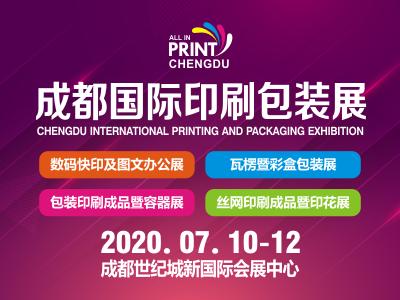 第10屆成都印刷包裝產業博覽會