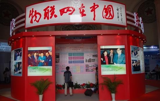 2018年北京国际物联网展览会