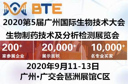 2020廣州發酵裝備展暨藥物研發展及生物技術及其設備展