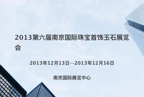 2013第六届南京国际珠宝首饰玉石展览会