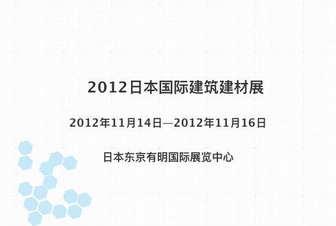 2012日本国际建筑建材展