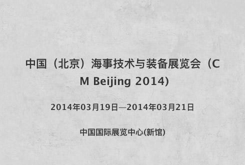 中国(北京)海事技术与装备展览会(CM Beijing 2014)