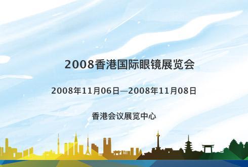 2008香港国际眼镜展览会