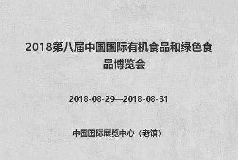 2018第八届中国国际有机食品和绿色食品博览会