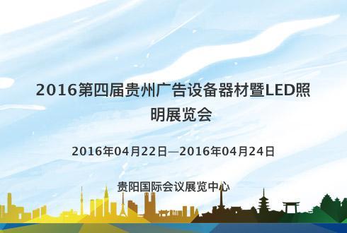 2016第四届贵州广告设备器材暨LED照明展览会