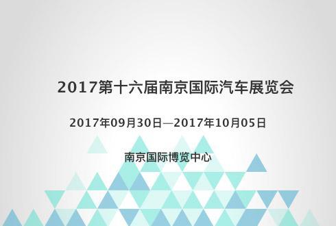 2017第十六届南京国际汽车展览会