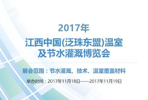 2017年江西中国(泛珠东盟)温室及节水灌溉博览会