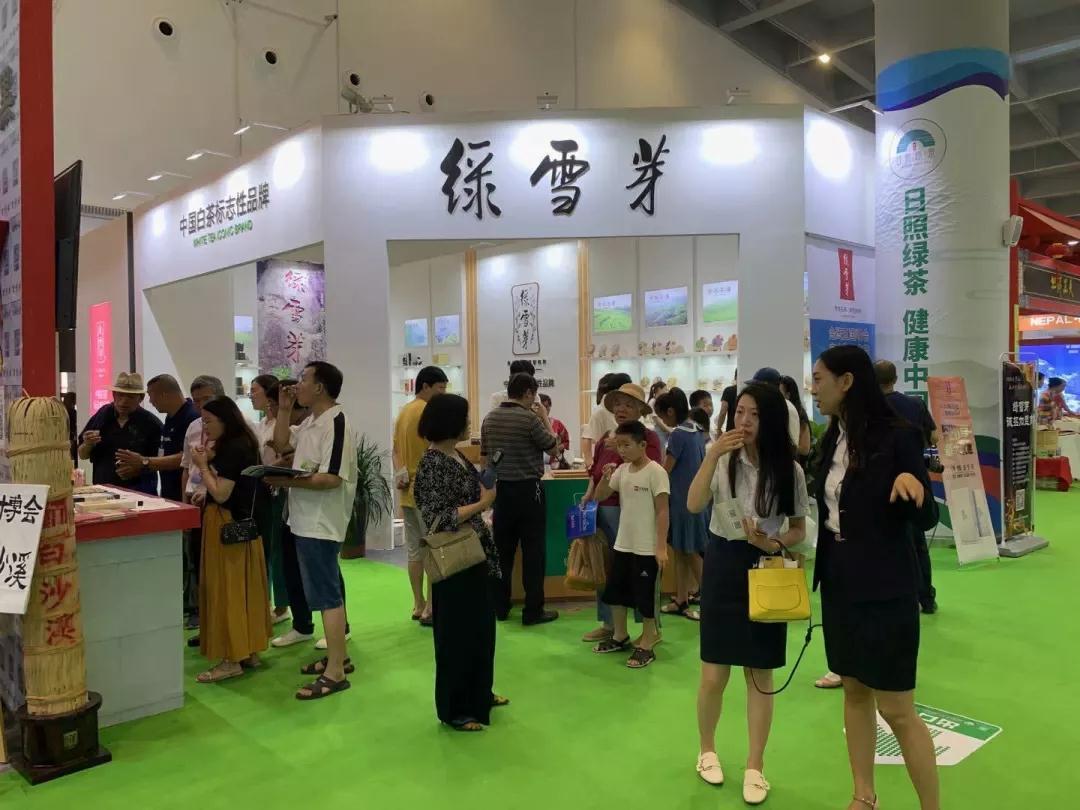 2020第二屆日照國際茶葉博覽會暨茶葉加工設備及包裝材料展