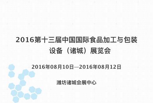 2016第十三届中国国际食品加工与包装设备(诸城)展览会