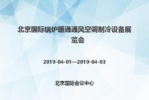 2019年北京国际锅炉暖通通风空调制冷设备展览会