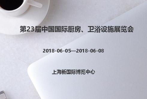 第23屆中國國際廚房、衛浴設施展覽會