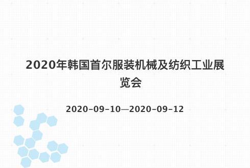 2020年韩国首尔服装机械及纺织工业展览会