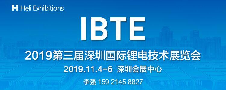 IBTE2019深圳国际锂电技术展览会