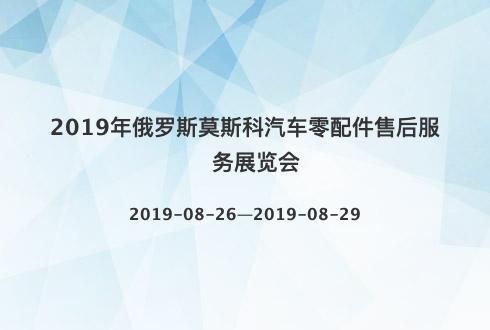 2019年俄罗斯莫斯科汽车零配件售后服务展览会