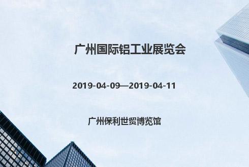 2019年广州国际铝工业展览会