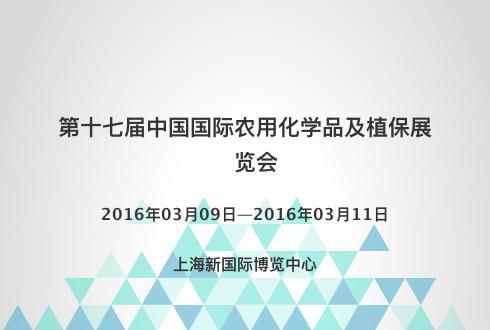 第十七届中国国际农用化学品及植保展览会