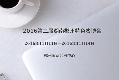 2016第二屆湖南郴州特色農博會
