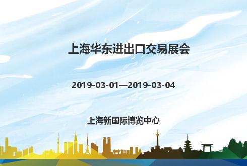 2019年上海华东进出口交易展会