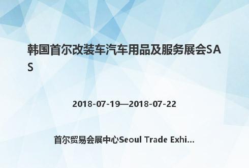 韓國首爾改裝車汽車用品及服務展會SAS