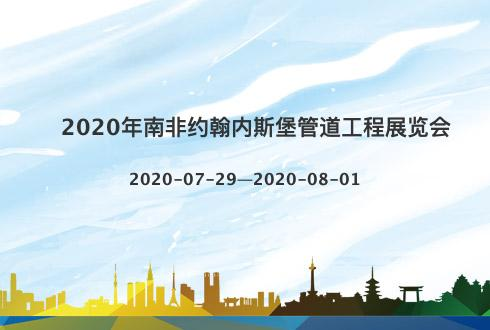 2020年南非约翰内斯堡管道工程展览会
