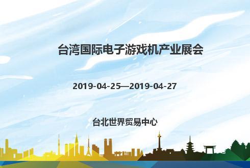 2019年台湾国际电子游戏机产业展会