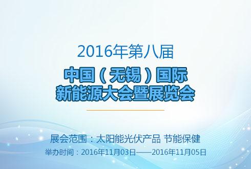 2016年江苏第八届中国(无锡)国际新能源大会暨展览会
