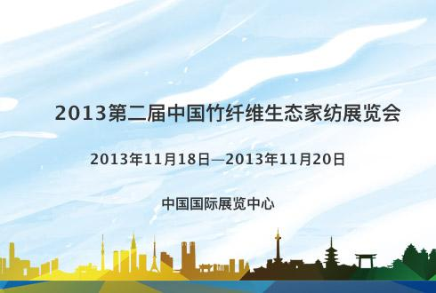 2013第二届中国竹纤维生态家纺展览会