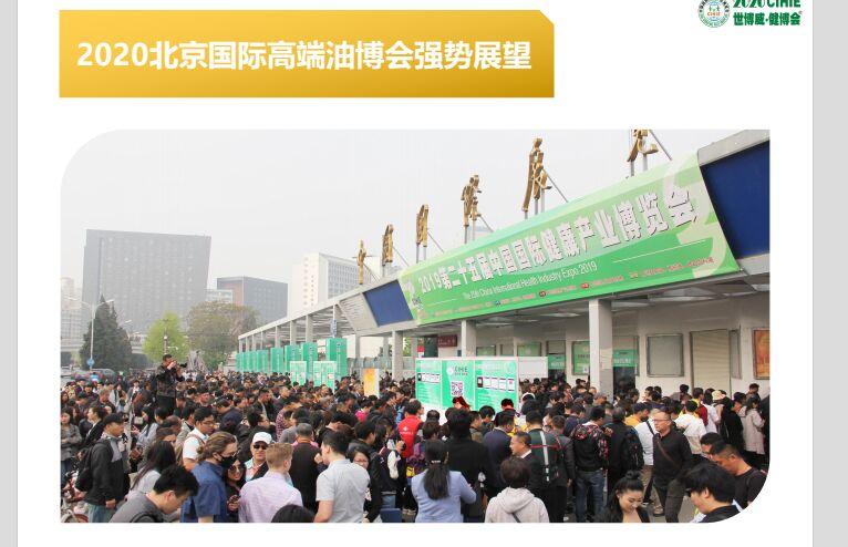 2020CIHIE第27屆中國國際健康產業博覽會(北京站)