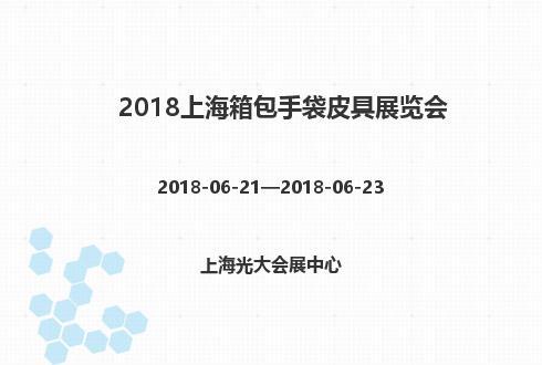 2018上海箱包手袋皮具展览会