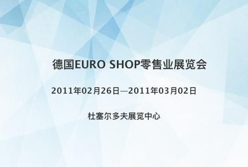 德国EURO SHOP零售业展览会