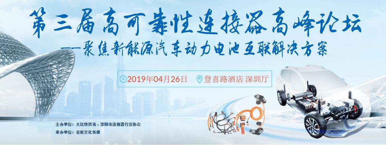 2019第三屆深圳高可靠性連接器高峰論壇