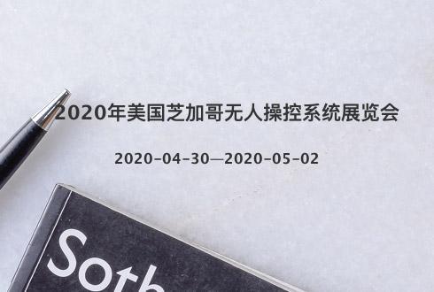 2020年美国芝加哥无人操控系统展览会