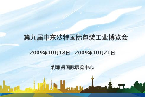 第九届中东沙特国际包装工业博览会