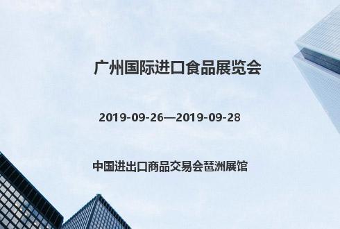 2019年廣州國際進口食品展覽會