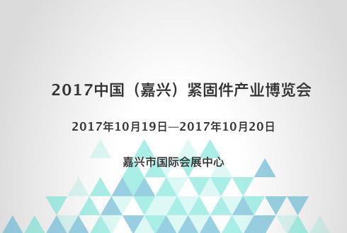 2017中国(嘉兴)紧固件产业博览会