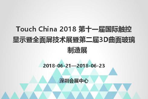 Touch China 2018 第十一届国际触控显示暨全面屏技术展暨第二届3D曲面玻璃制造展