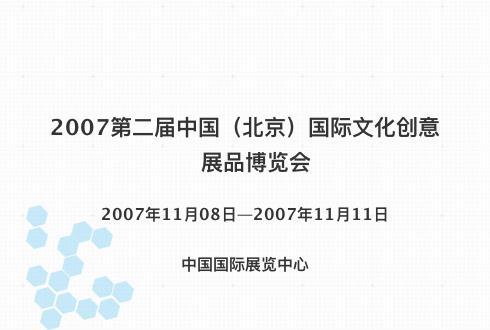 2007第二届中国(北京)国际文化创意展品博览会
