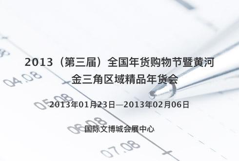 2013(第三届)全国年货购物节暨黄河金三角区域精品年货会