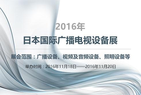 2016年日本国际广播电视设备展