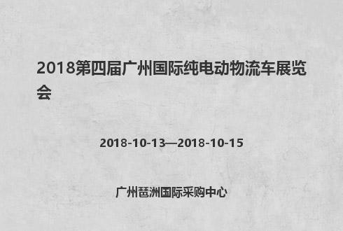 2018第四届广州国际纯电动物流车展览会