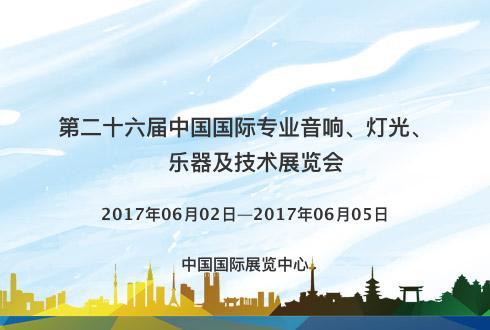 第二十六届中国国际专业音响、灯光、乐器及技术展览会