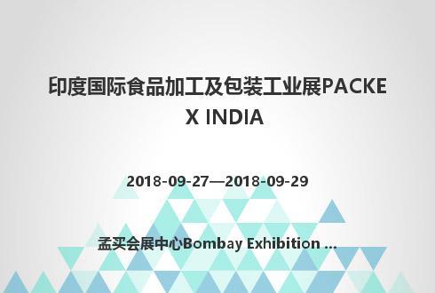 印度国际食品加工及包装工业展PACKEX INDIA
