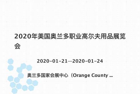 2020年美国奥兰多职业高尔夫用品展览会