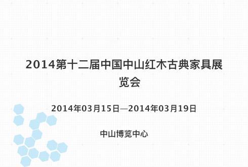 2014第十二届中国中山红木古典家具展览会