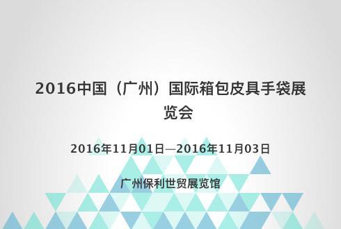 2016中国(广州)国际箱包皮具手袋展览会