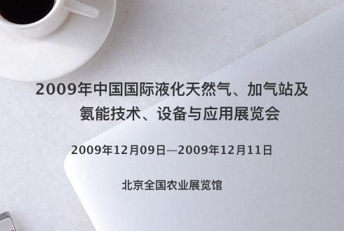 2009年中国国际液化天然气、加气站及氨能技术、设备与应用展览会