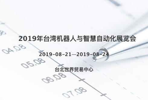 2019年台湾机器人与智慧自动化展览会