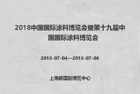 2018中国国际涂料博览会暨第十九届中国国际涂料博览会